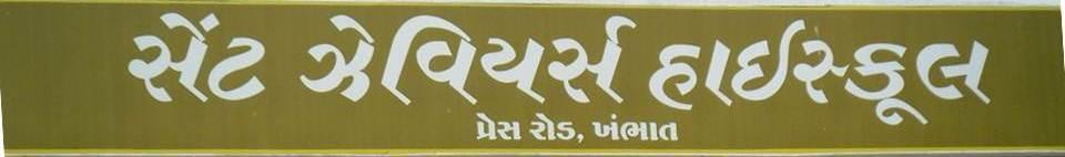 khambhatschoolboard