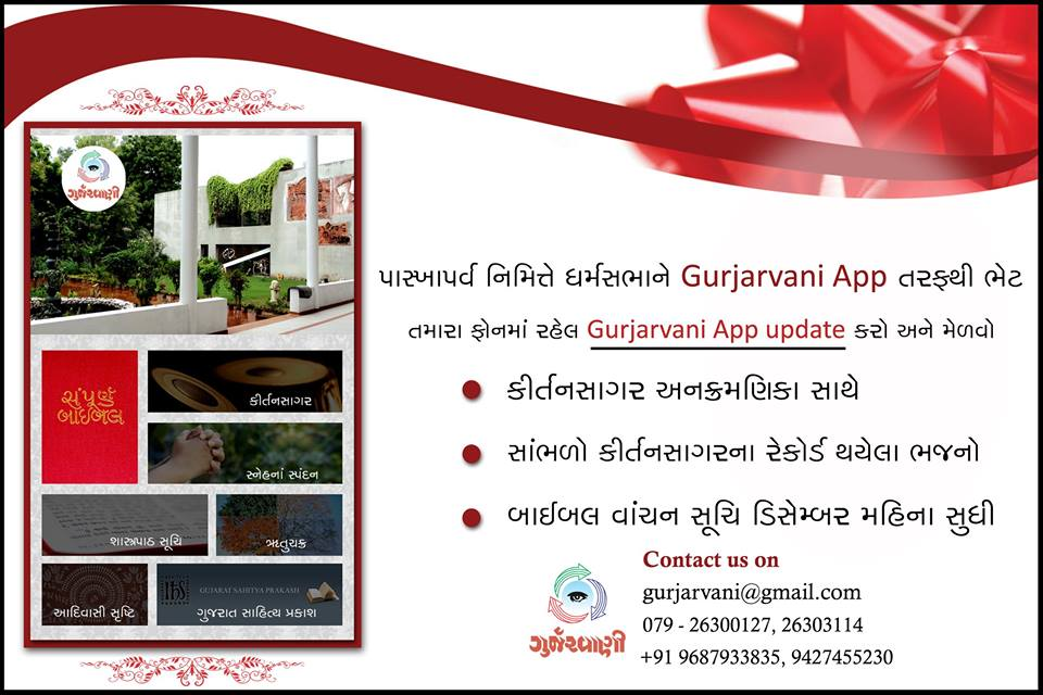Gurjarvani App update