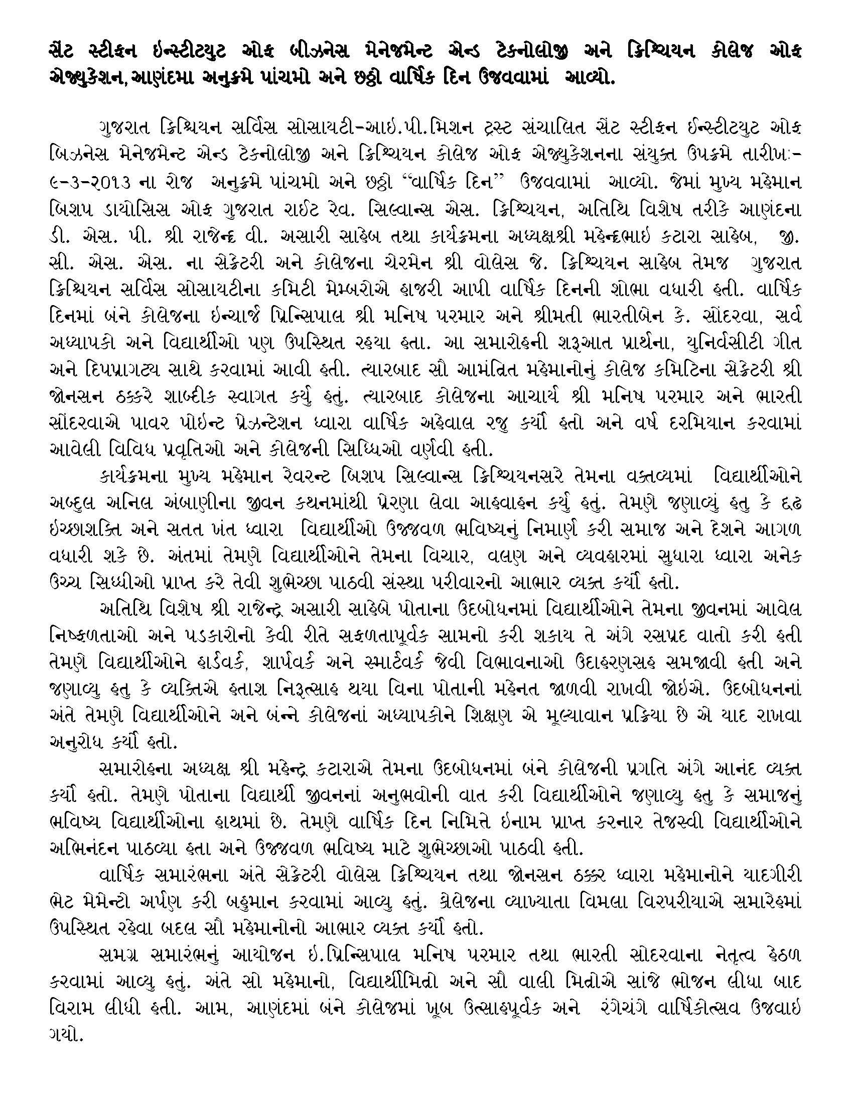 annual Day Press Note Gujarati