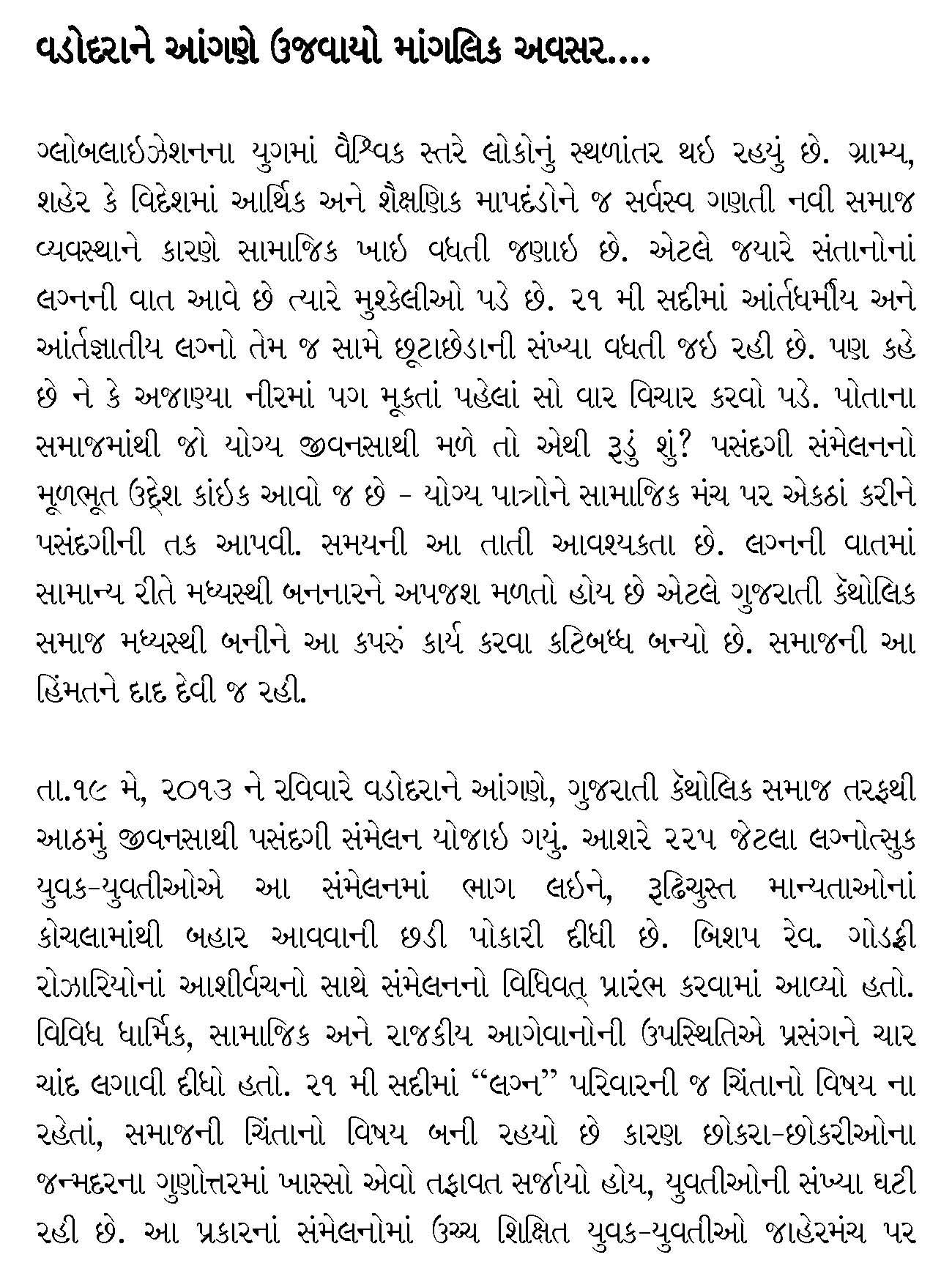 Jeevan Sathi2013_Page_1