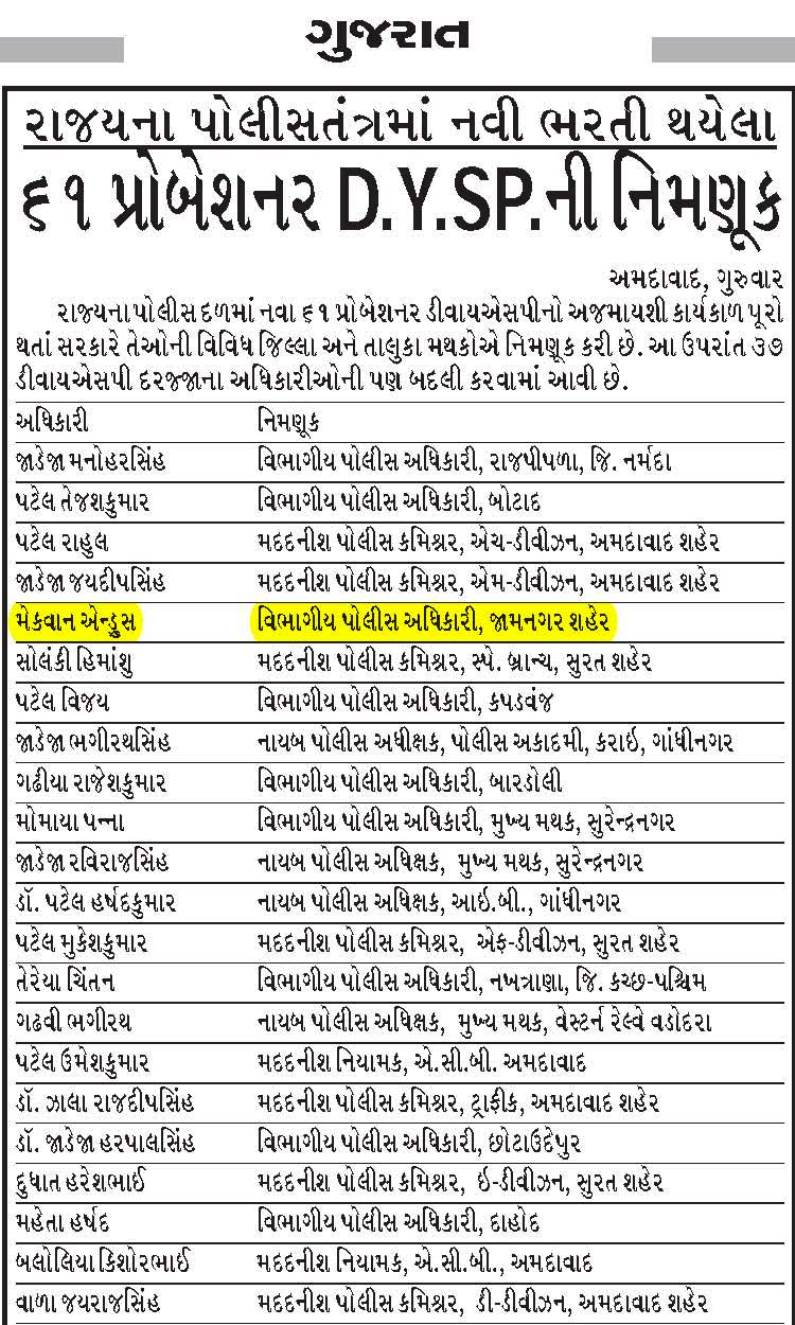 Please click on above to read the whole page fro Gujarat Samachar