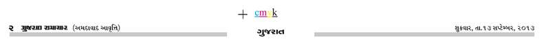 GSAHMEDABAD 13-9-2013 PAGE2header