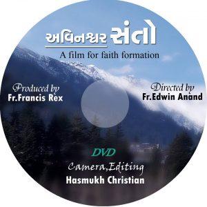 saint-cd
