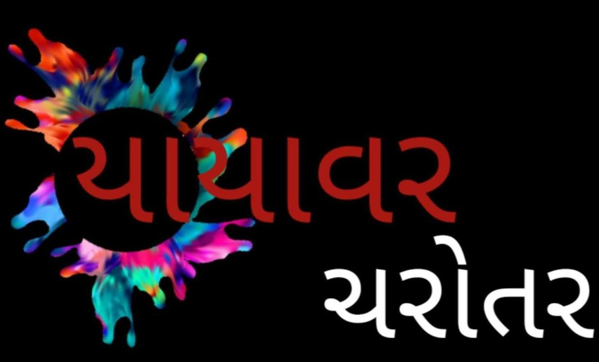 Yayavar Charotar